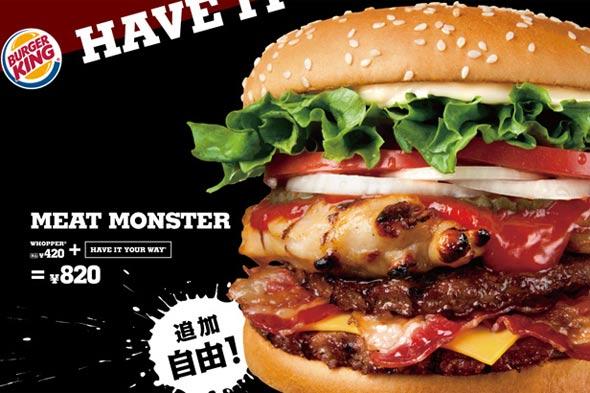 Genskabelse af japansk monster burger